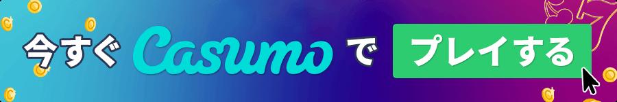 casumo-casino-register-now