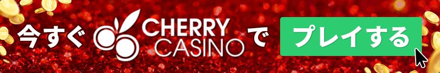 cherry-casino-register-now