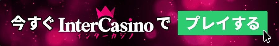 inter-casino-register-now