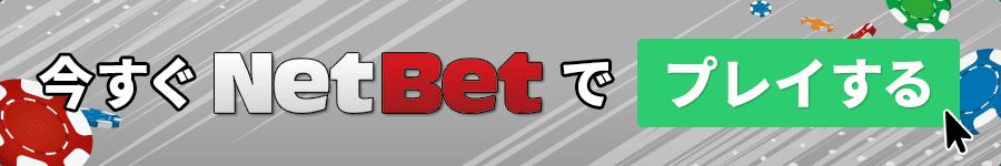 net-bet-casino-register-now