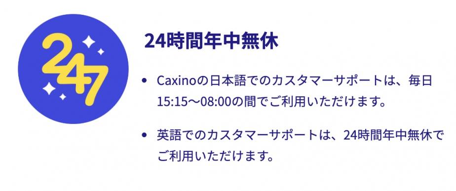 caxino-casino-support