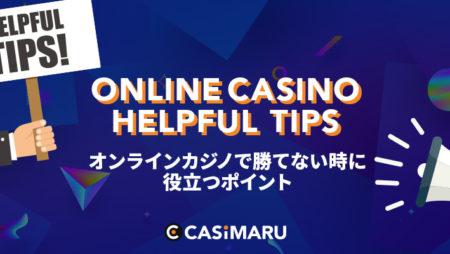 オンラインカジノで勝てない時に役立つ、稼ぐ/勝てる8個のヒント
