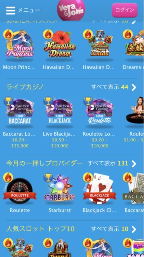 ベラジョンカジノのロビーページ