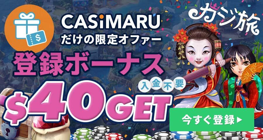 casitabi-review-1-1
