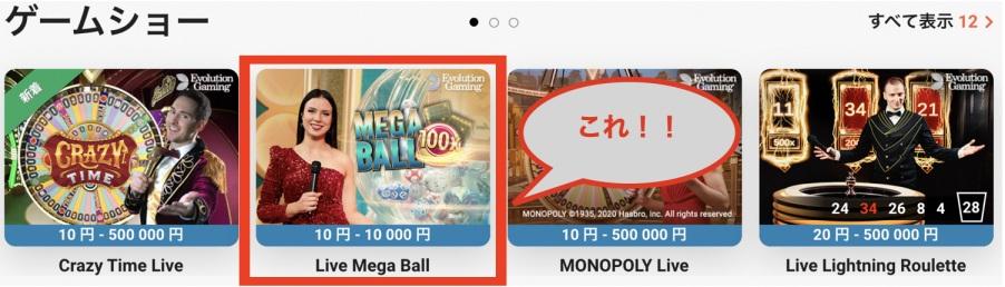mega-ball-select