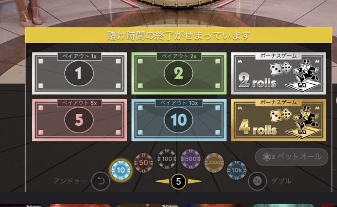 monopoly-live-bet