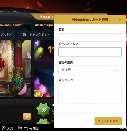 video-slots-support-chat