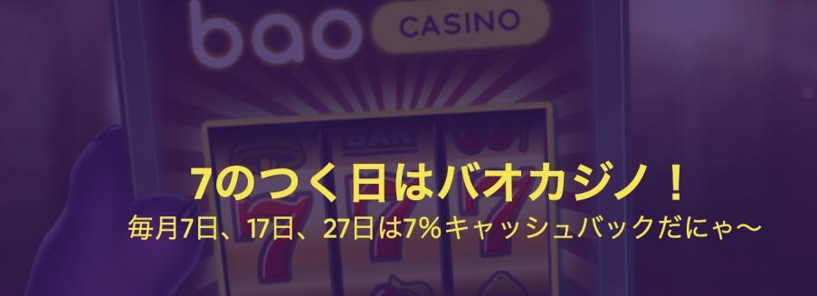 bao-casino-7-promo