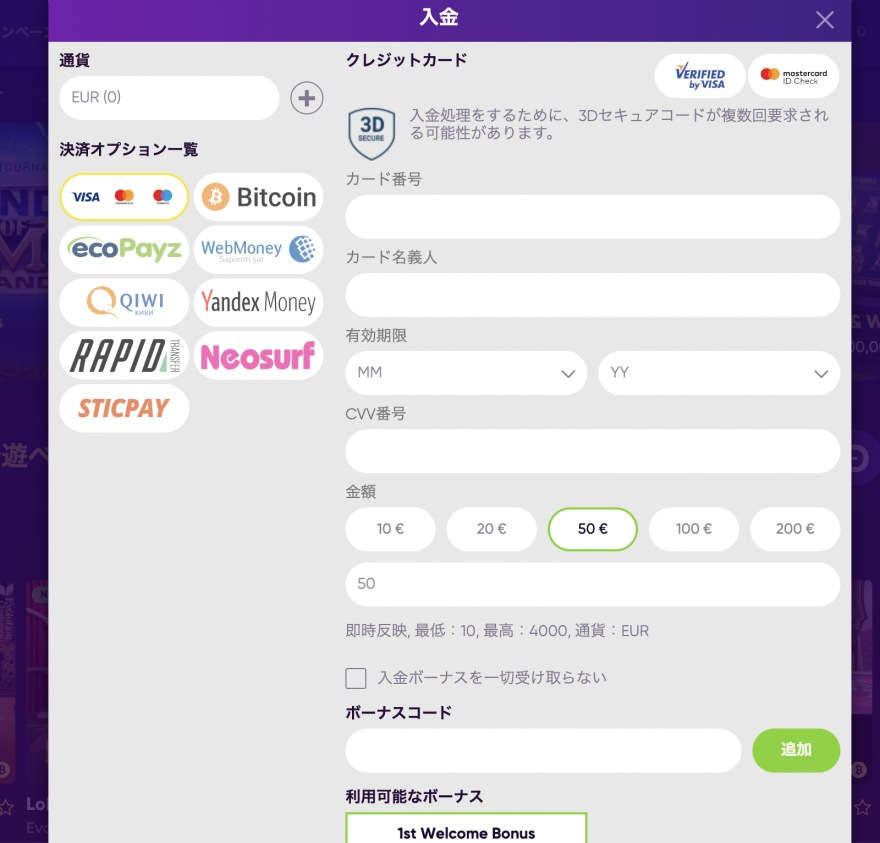 bao-casino-deposit-screen