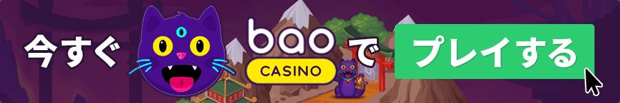 bao-casino-register-now