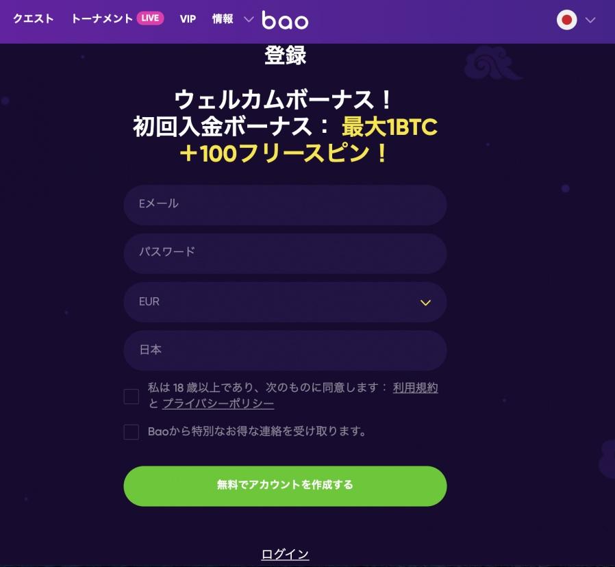 bao-casino-register