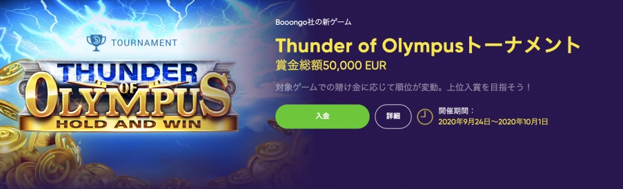 bao-casino-tournament
