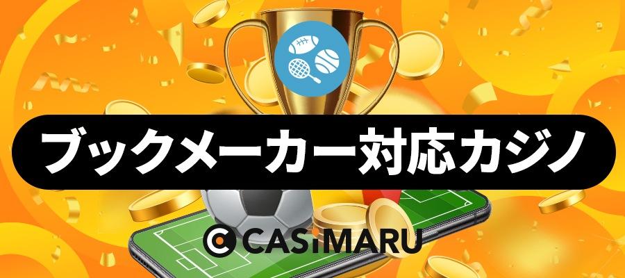 casimaru-book-maker-online-casino