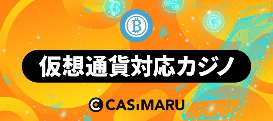 casimaru-crypto-currency-online-casino