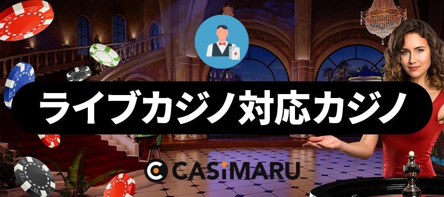 casimaru-live-online-casino-list