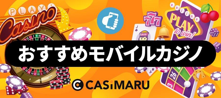 casimaru-mobile-online-casino