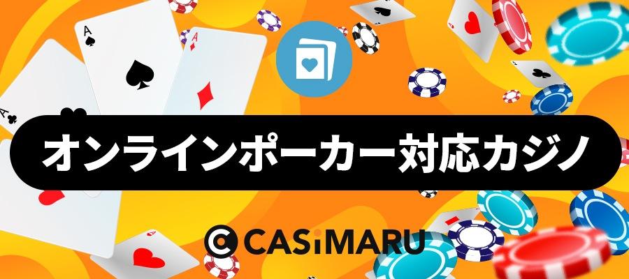 casimaru-online-poker-onlinecasino