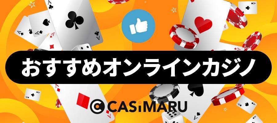 casimaru-recommend-online-casino
