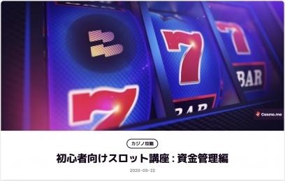 casino-me-koryaku-me-bankroll