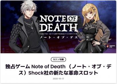 casino-me-koryaku-me-note-of-death