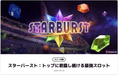 casino-me-koryaku-me-starburst