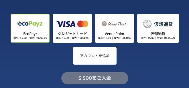 カジ旅の入金方法
