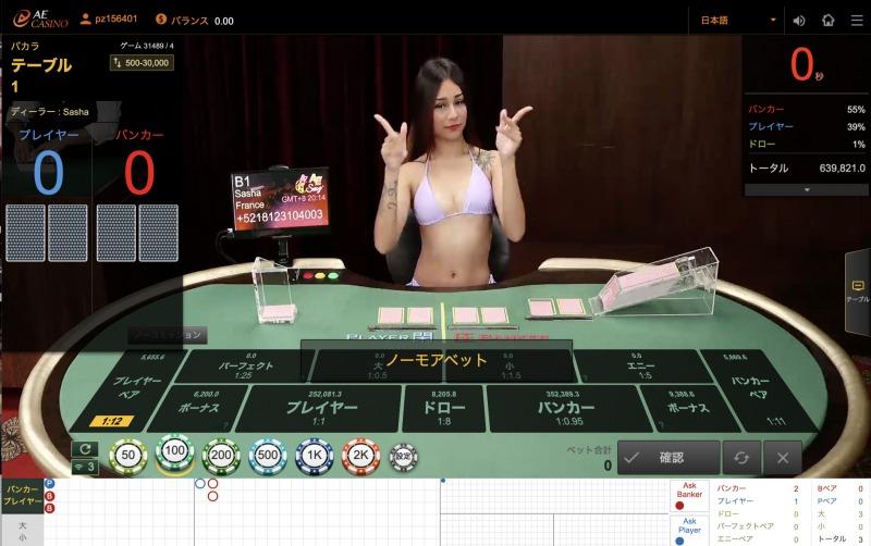 eldoah-casino-live-2