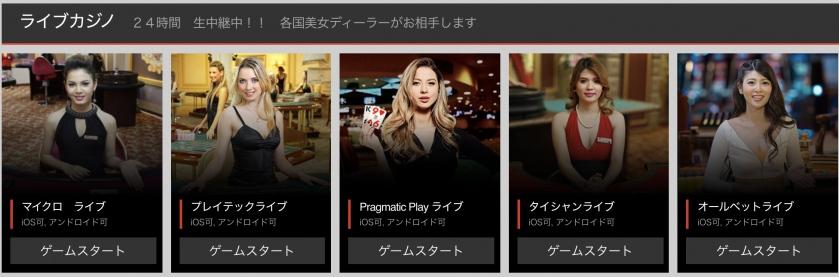 eldoah-casino-live-games