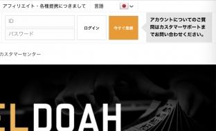 eldoah-casino-register-1
