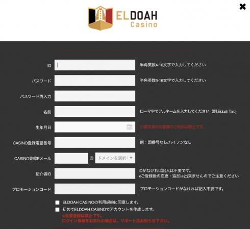 eldoah-casino-register-2