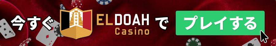 eldoah-casino-register-now