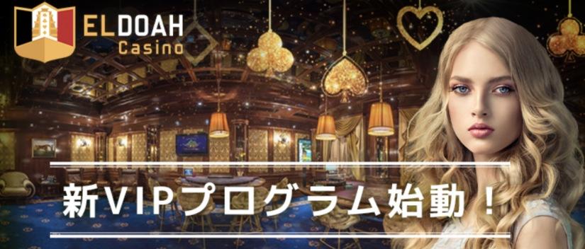 eldoah-casino-vip
