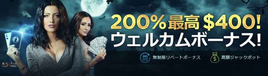 live-casino-house-deposit-bonus-2020-10
