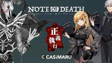ノートオブデス スロット /Note of Death Slotの詳細解説