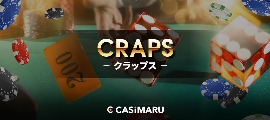 クラップス