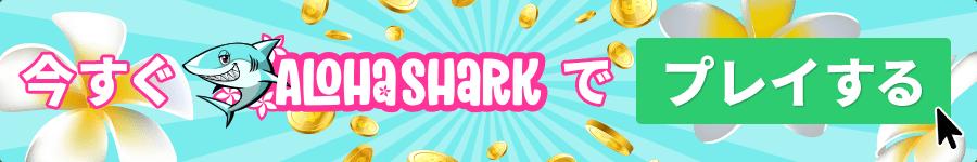 aloha-shark-casino-register-now