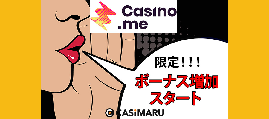 casino-me-additional-bonus