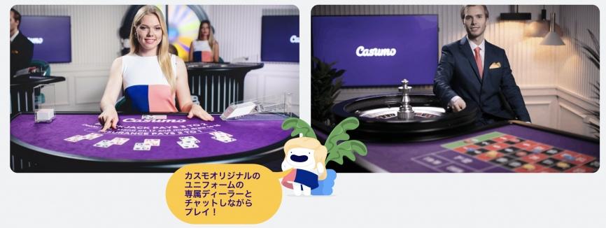 casumo-special-table