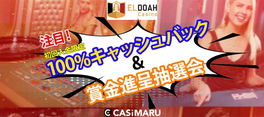 eldoah-casino-promotion-banner