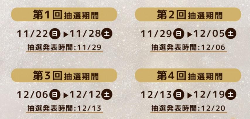 eldoah-casino-promotion-periods