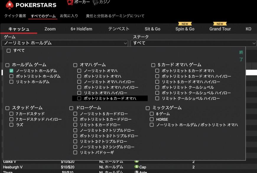 poker-stars-games