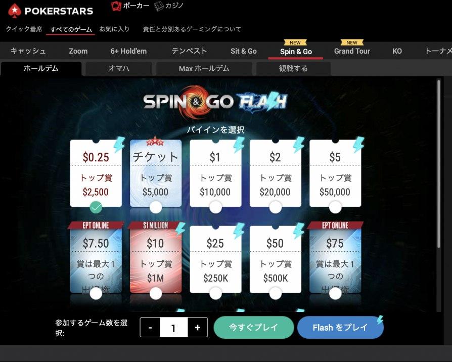 poker-stars-spin-go
