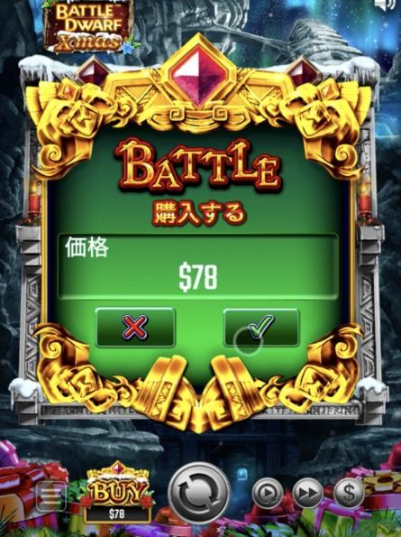 battle-dwarf-xmas-buy-mode