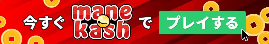 manekash-online-casino-register-now