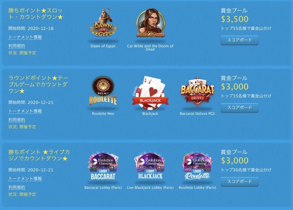 ベラジョンカジノのトーナメント例