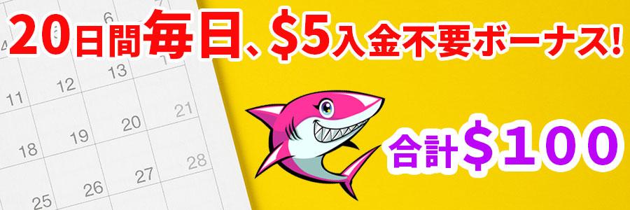 aloha-shark-bonus-20days
