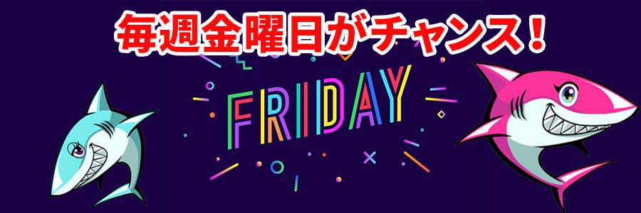 aloha-shark-bonus-Friday