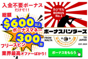 casimaru-bonus-hunters-pro-7