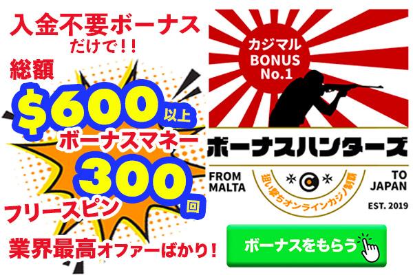 bonus-hunter-mobile