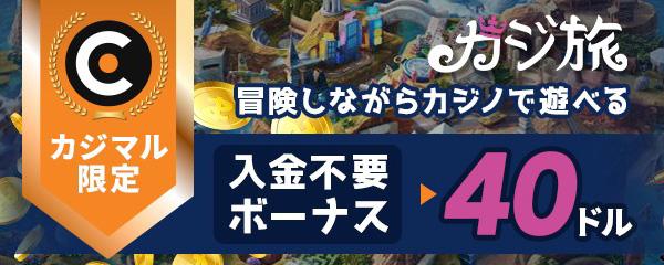 casitabi-banner-mobile